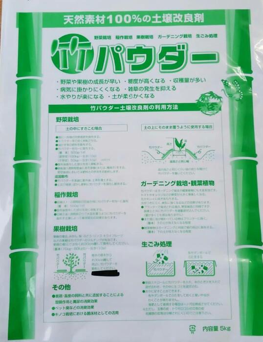 天然素材100%土壌改良剤【三大の力 竹パウダー】