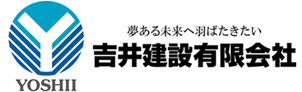 吉井建設有限会社