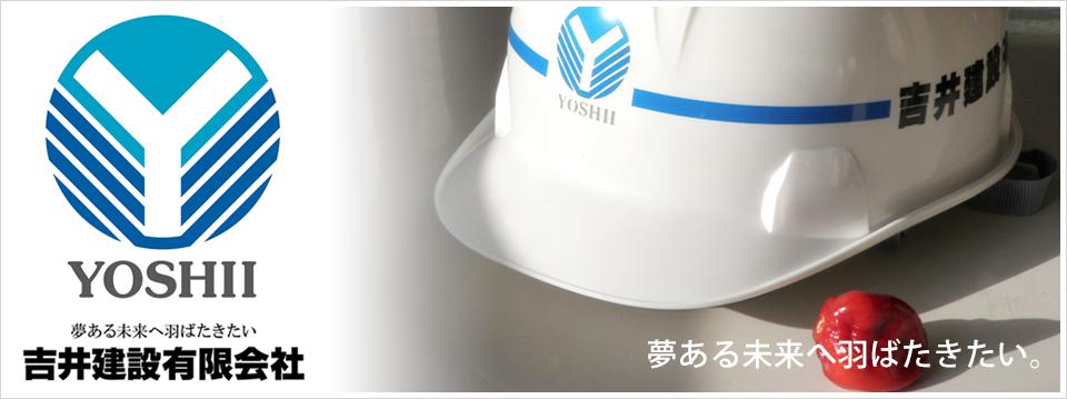 夢ある未来へ羽ばたきたい 吉井建設有限会社